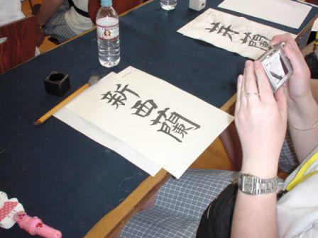 ニージーランドを漢字で書く