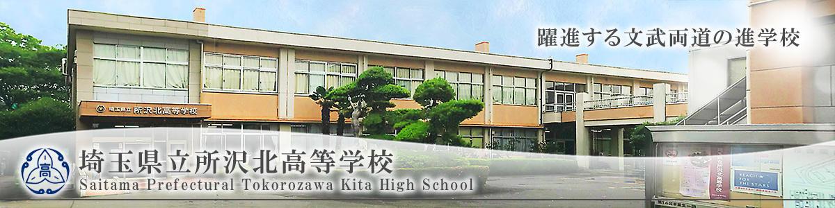 埼玉県立所沢北高等学校